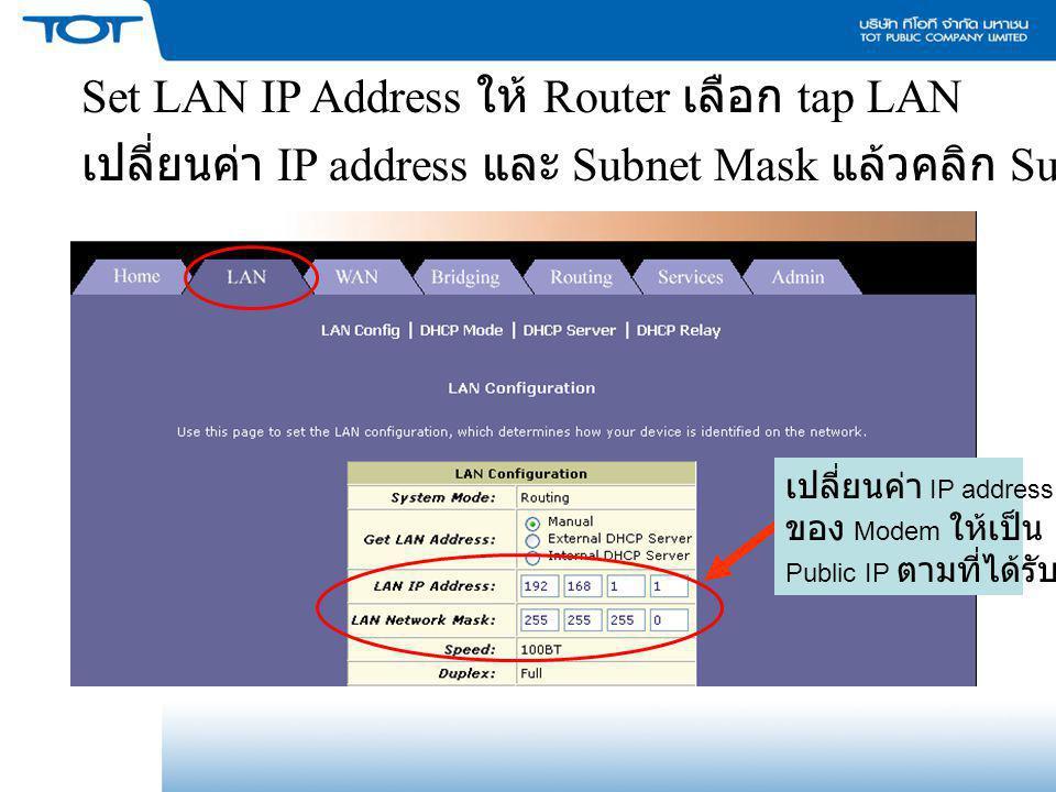 Set LAN IP Address ให้ Router เลือก tap LAN