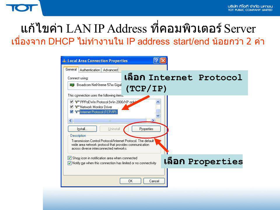 แก้ไขค่า LAN IP Address ที่คอมพิวเตอร์ Server