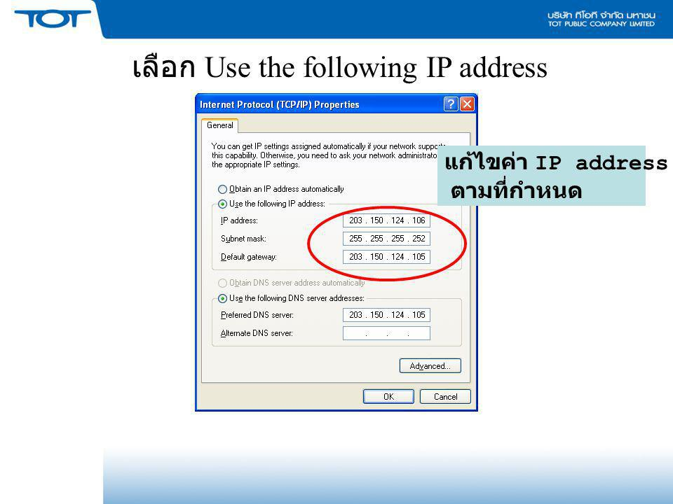 เลือก Use the following IP address