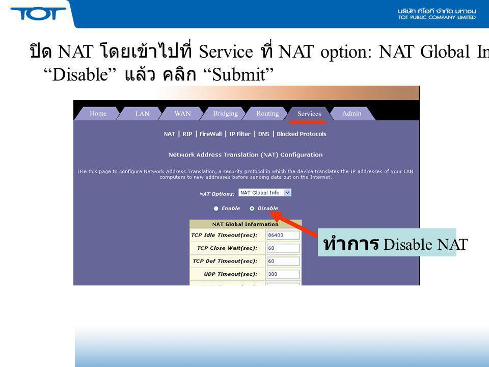 ปิด NAT โดยเข้าไปที่ Service ที่ NAT option: NAT Global Info