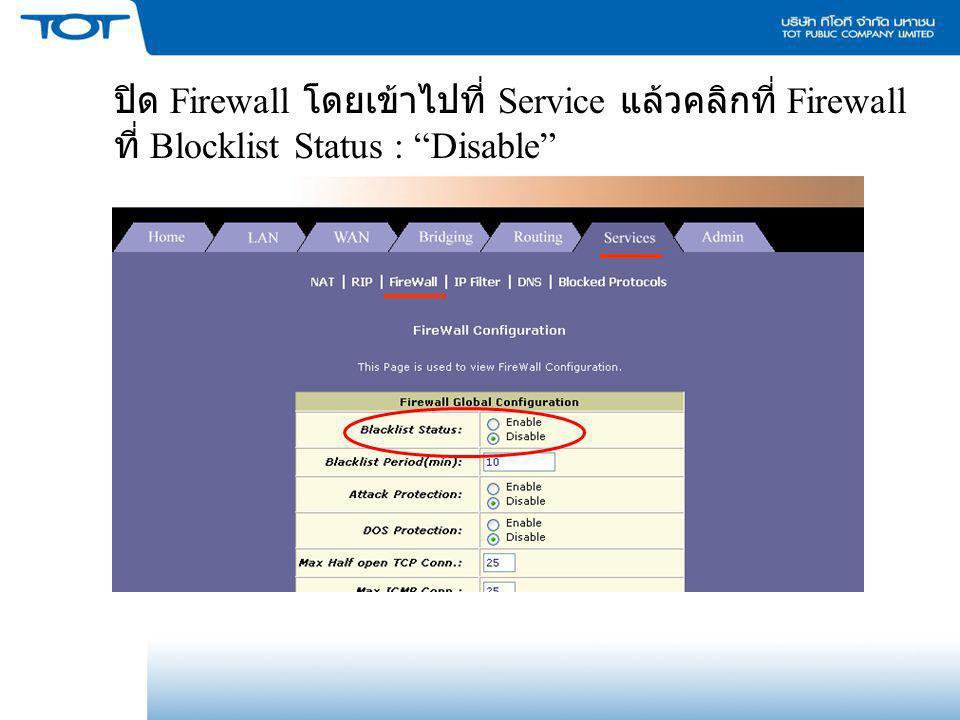 ปิด Firewall โดยเข้าไปที่ Service แล้วคลิกที่ Firewall
