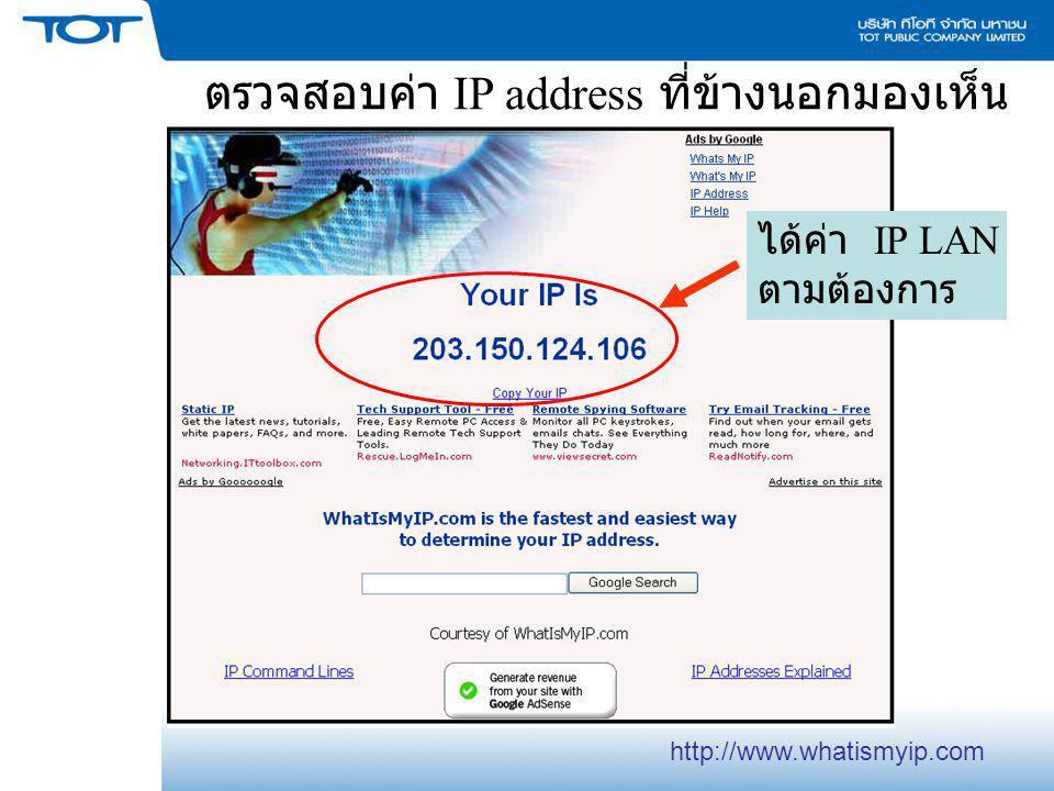 ตรวจสอบค่า IP address ที่ข้างนอกมองเห็น