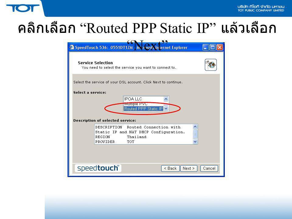 คลิกเลือก Routed PPP Static IP แล้วเลือก Next