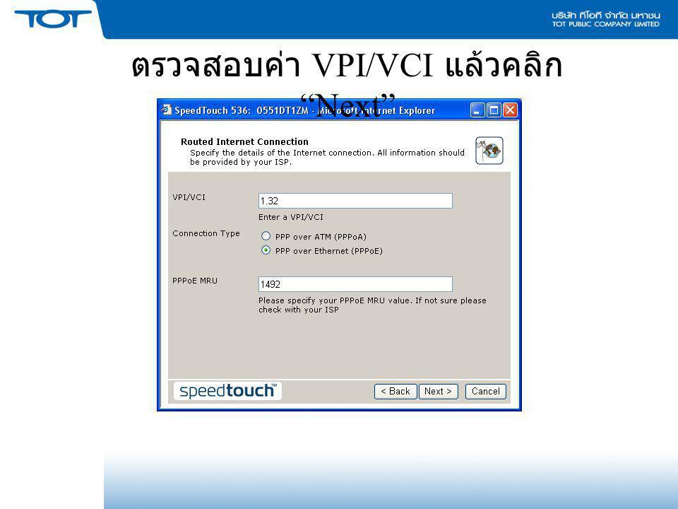 ตรวจสอบค่า VPI/VCI แล้วคลิก Next