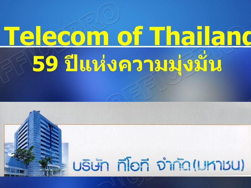 Telecom of Thailand 59 ปีแห่งความมุ่งมั่น