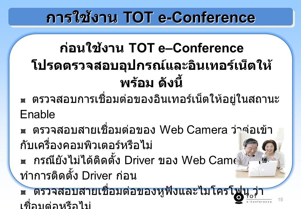 การใช้งาน TOT e-Conference ก่อนใช้งาน TOT e–Conference