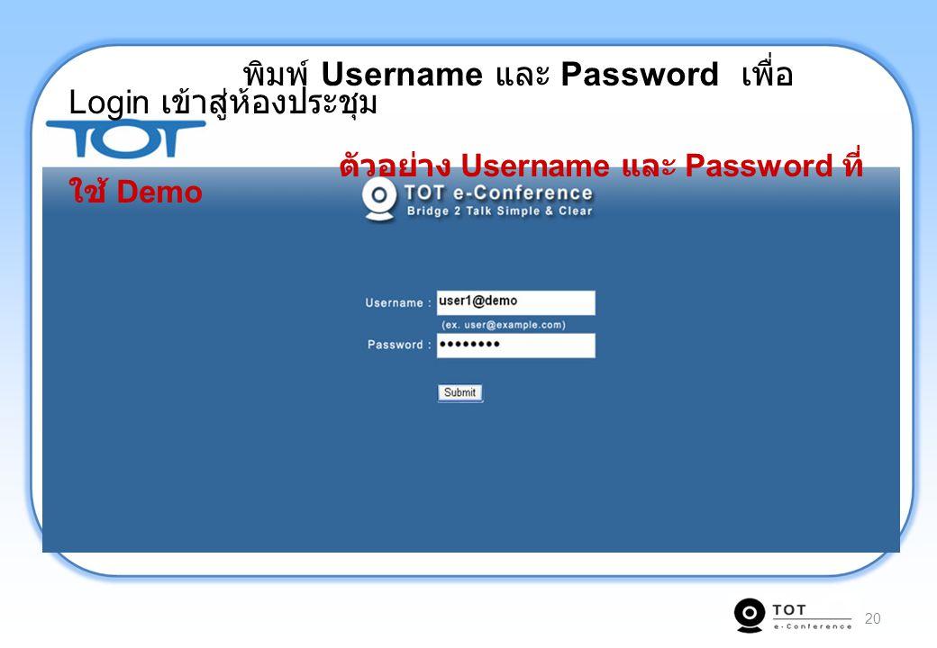 พิมพ์ Username และ Password เพื่อ Login เข้าสู่ห้องประชุม