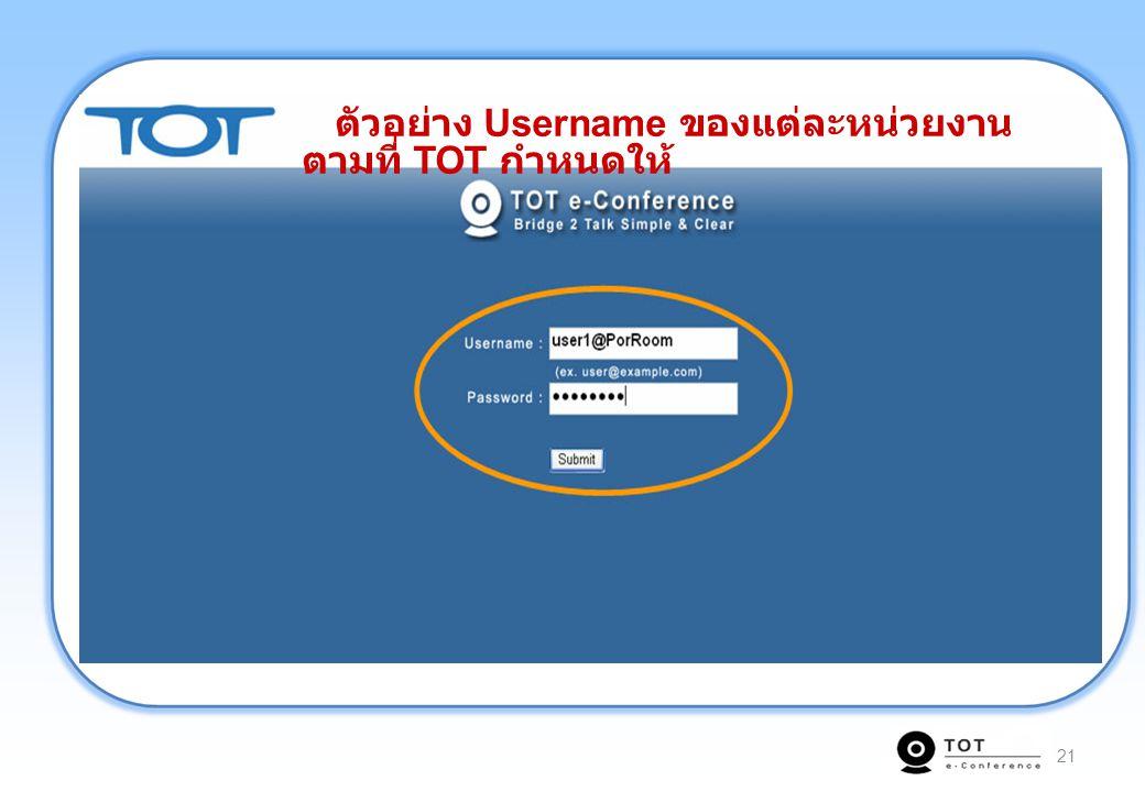 ตัวอย่าง Username ของแต่ละหน่วยงานตามที่ TOT กำหนดให้