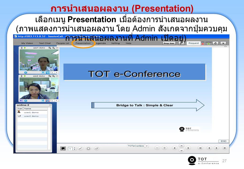 การนำเสนอผลงาน (Presentation)