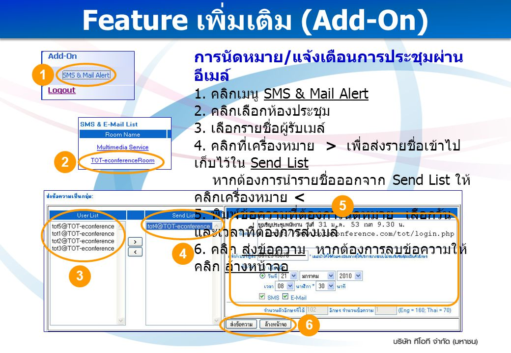 Feature เพิ่มเติม (Add-On)