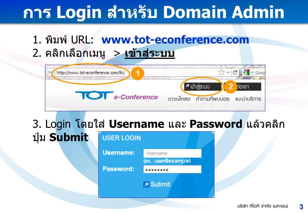 การ Login สำหรับ Domain Admin