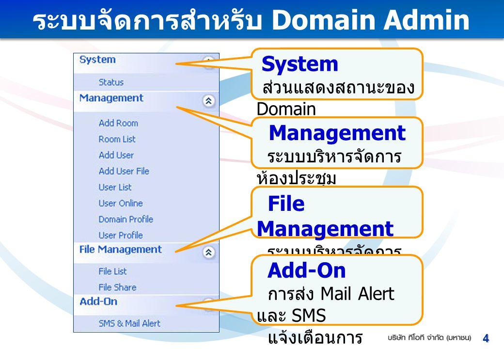 ระบบจัดการสำหรับ Domain Admin