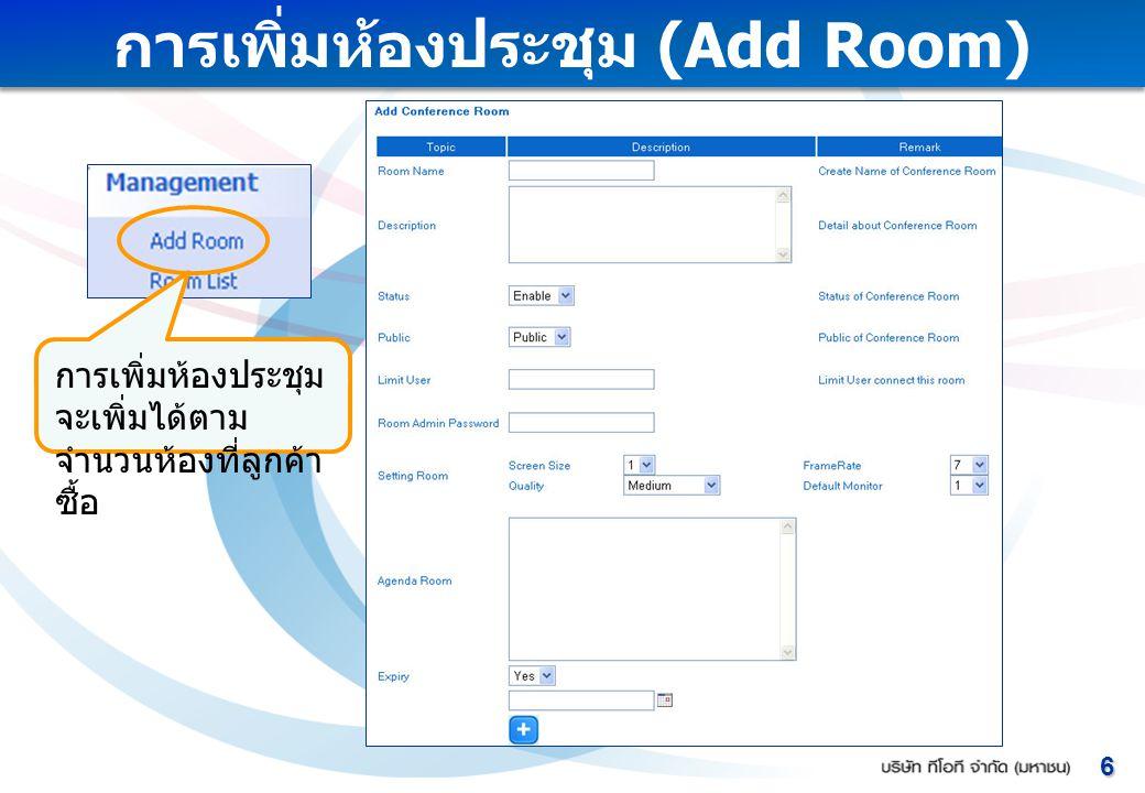 การเพิ่มห้องประชุม (Add Room)