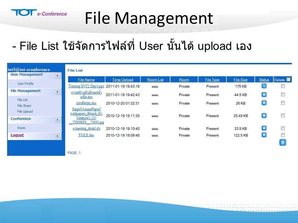 File Management - File List ใช้จัดการไฟล์ที่ User นั้นได้ upload เอง