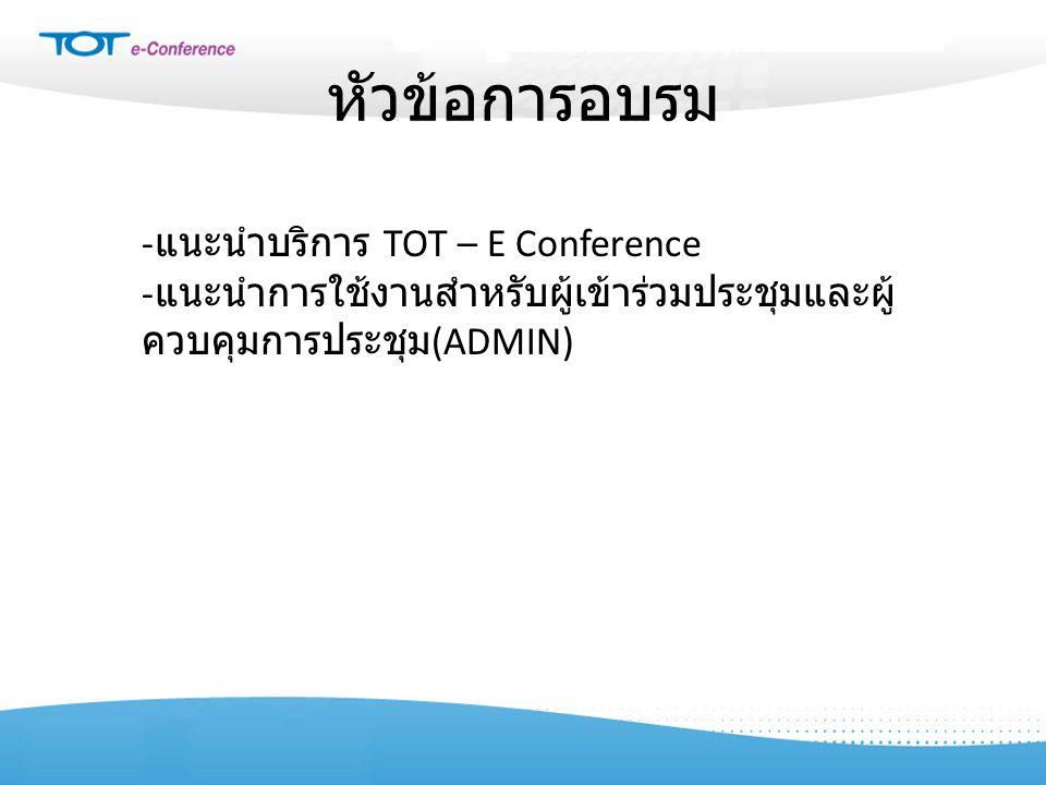 หัวข้อการอบรม แนะนำบริการ TOT – E Conference