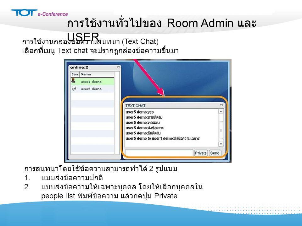 การใช้งานทั่วไปของ Room Admin และUSER