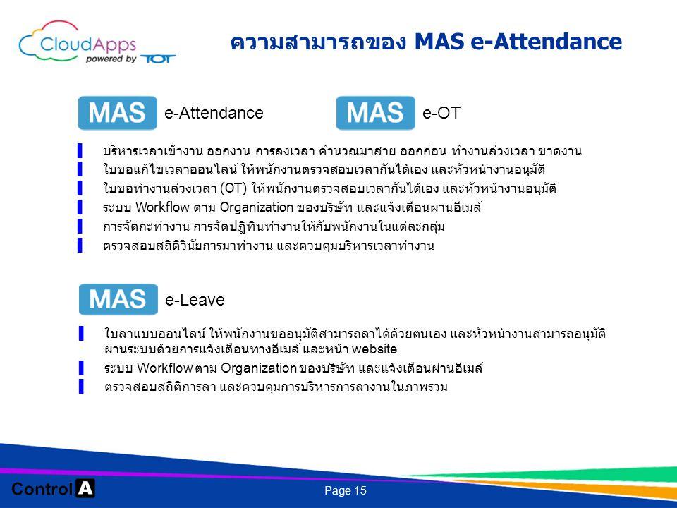ความสามารถของ MAS e-Attendance