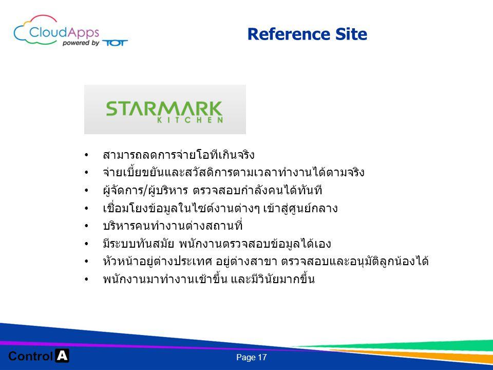 Reference Site สามารถลดการจ่ายโอทีเกินจริง