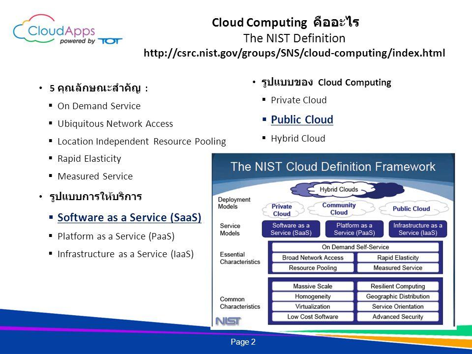Cloud Computing คืออะไร The NIST Definition http://csrc. nist