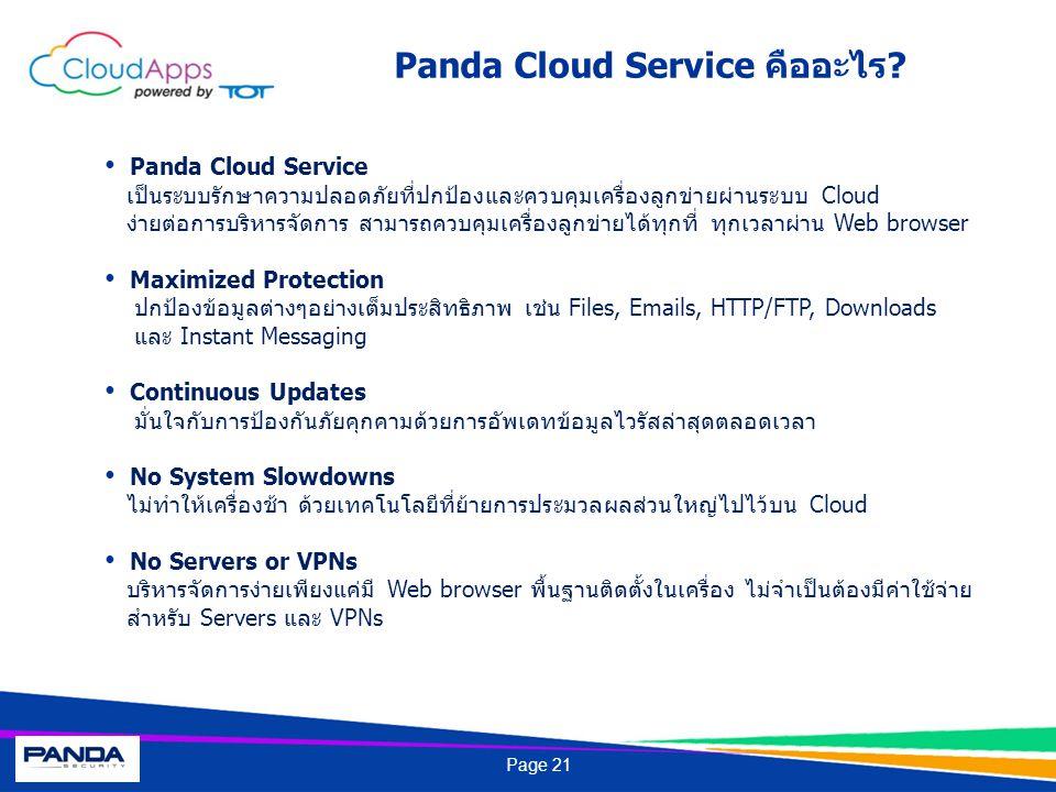 Panda Cloud Service คืออะไร