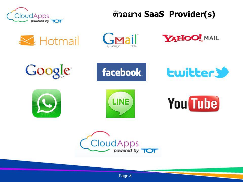 ตัวอย่าง SaaS Provider(s)