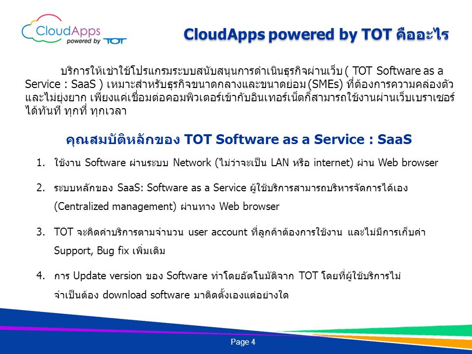 CloudApps powered by TOT คืออะไร