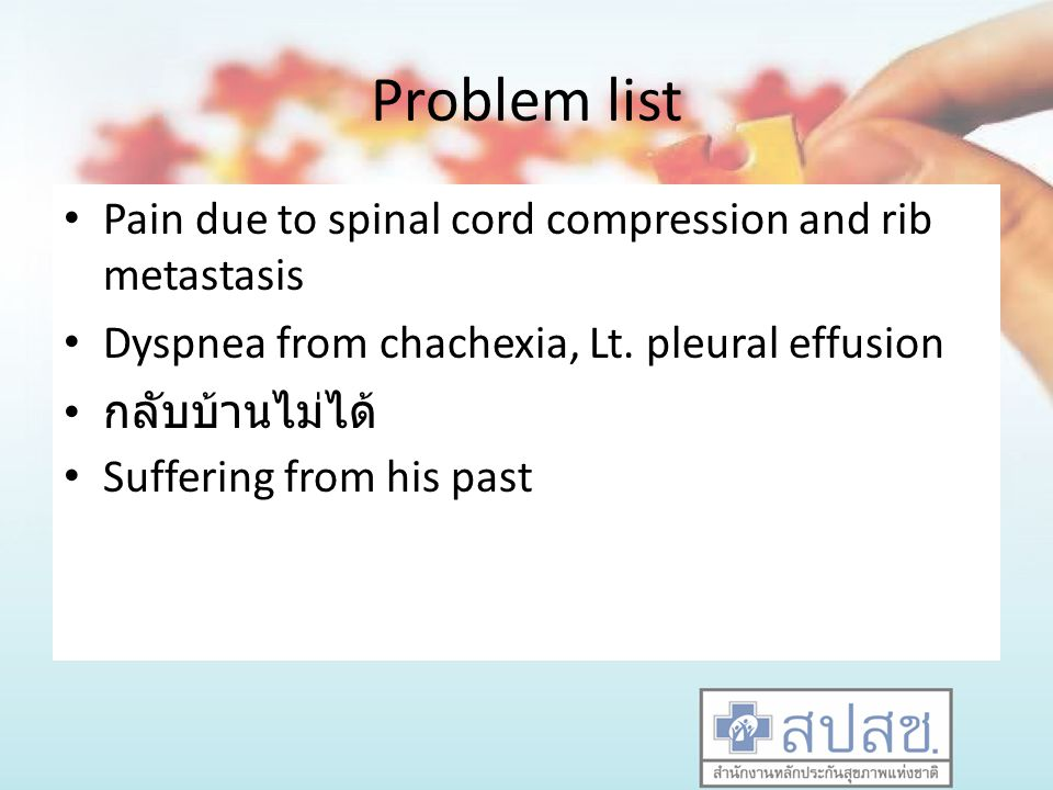 Problem list Pain due to spinal cord compression and rib metastasis