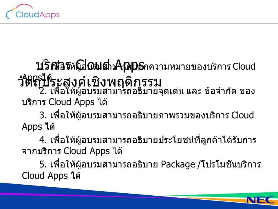 บริการ Cloud Apps วัตถุประสงค์เชิงพฤติกรรม
