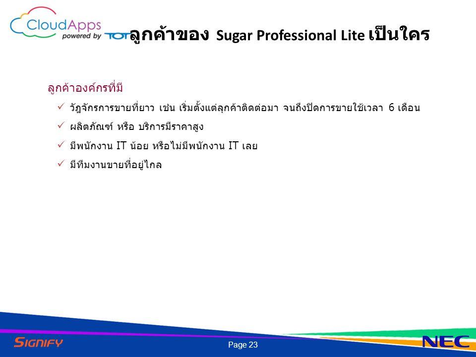 ลูกค้าของ Sugar Professional Lite เป็นใคร