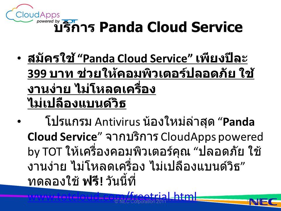 บริการ Panda Cloud Service