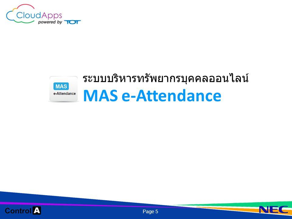 ระบบบริหารทรัพยากรบุคคลออนไลน์ MAS e-Attendance