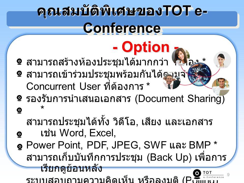 คุณสมบัติพิเศษของTOT e-Conference