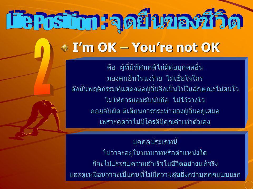 จุดยืนของชีวิต Life Position : 2 I'm OK – You're not OK