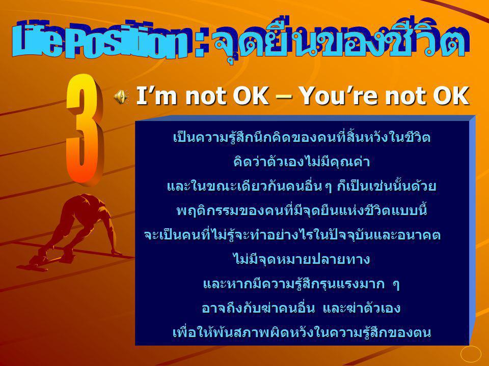 I'm not OK – You're not OK