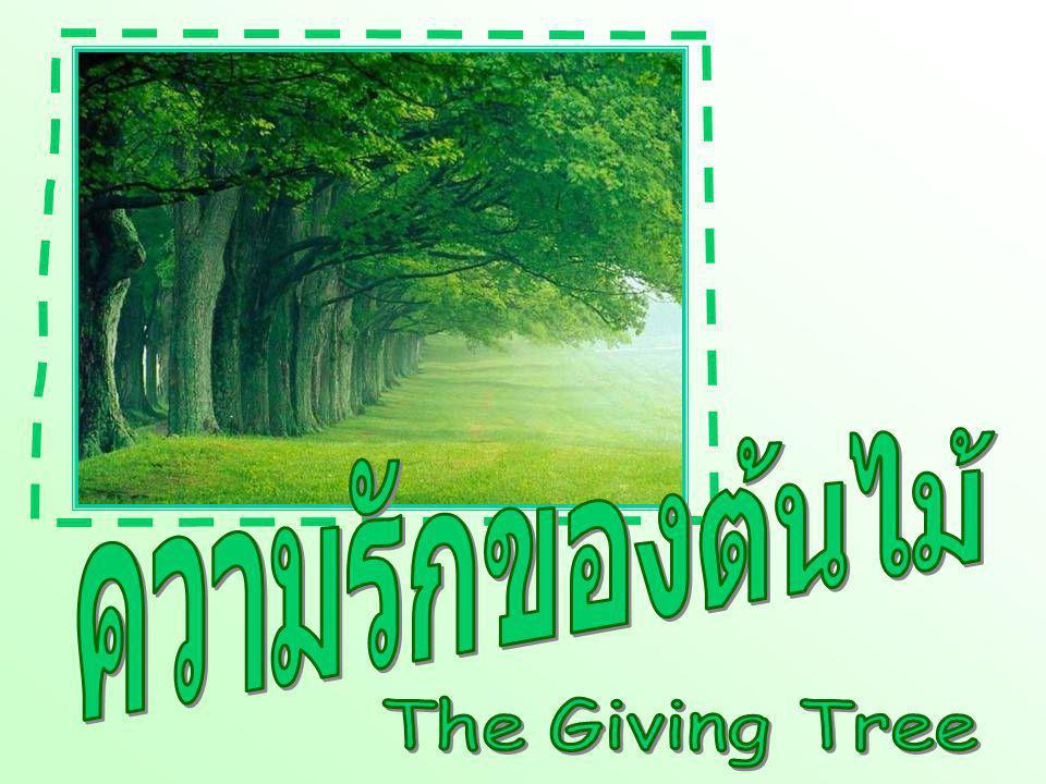 ความรักของต้นไม้ The Giving Tree