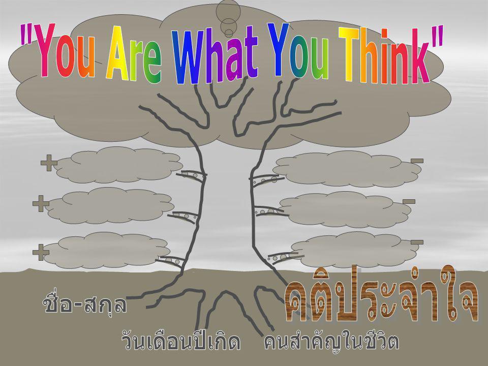You Are What You Think คติประจำใจ ชื่อ-สกุล วันเดือนปีเกิด คนสำคัญในชีวิต