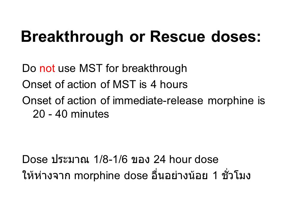 Breakthrough or Rescue doses: