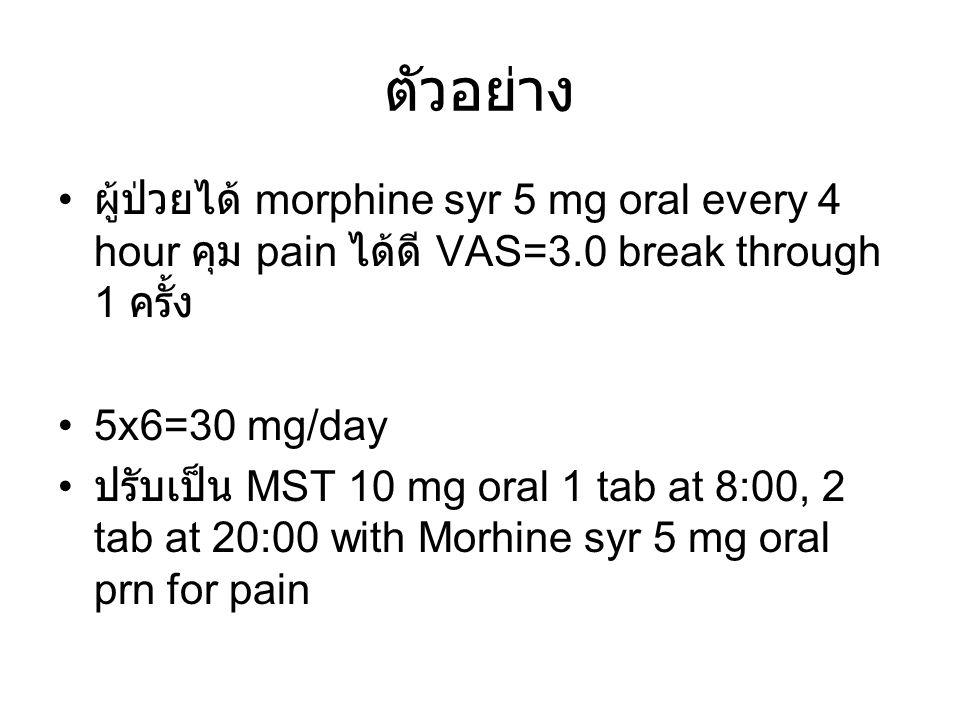 ตัวอย่าง ผู้ป่วยได้ morphine syr 5 mg oral every 4 hour คุม pain ได้ดี VAS=3.0 break through 1 ครั้ง.