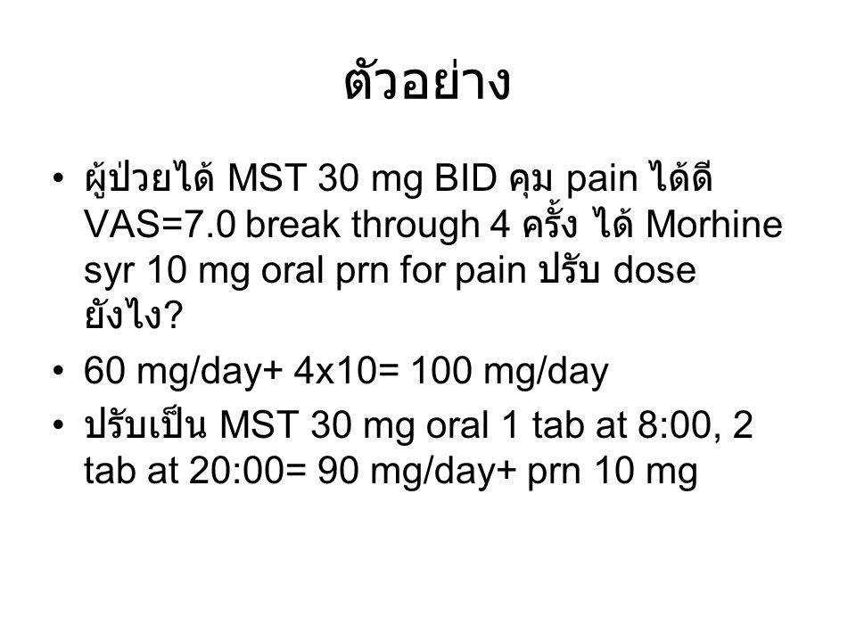ตัวอย่าง ผู้ป่วยได้ MST 30 mg BID คุม pain ได้ดี VAS=7.0 break through 4 ครั้ง ได้ Morhine syr 10 mg oral prn for pain ปรับ dose ยังไง