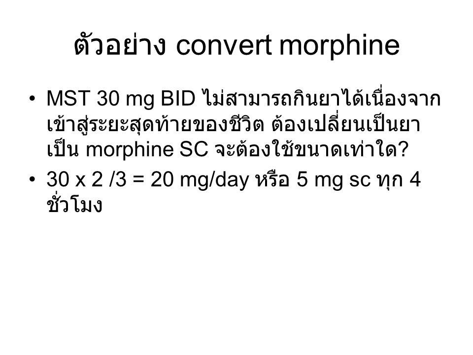 ตัวอย่าง convert morphine