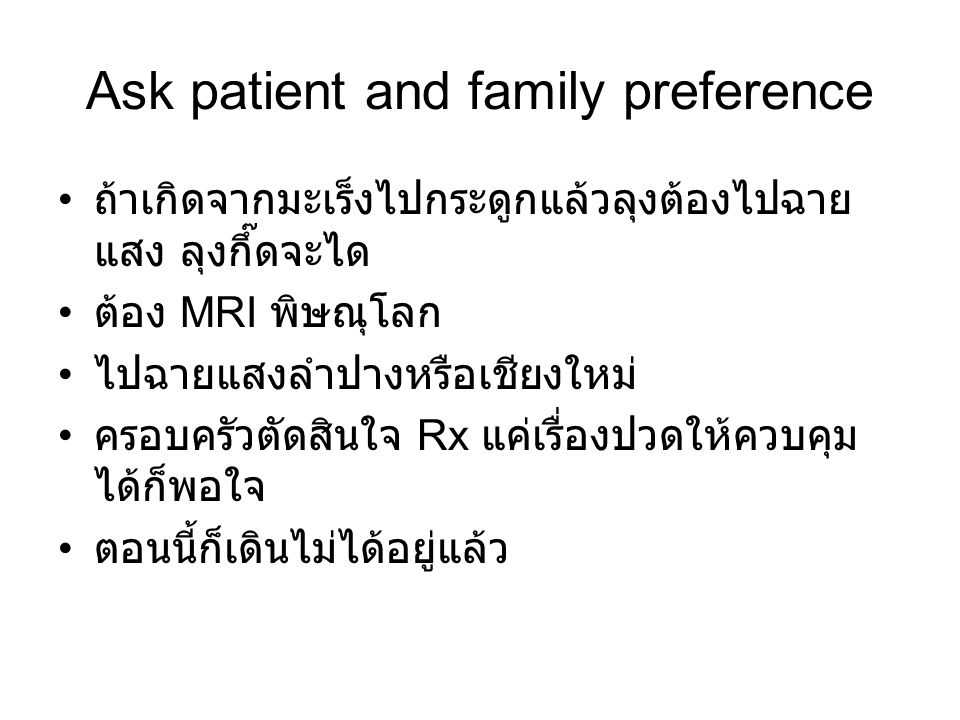 Ask patient and family preference