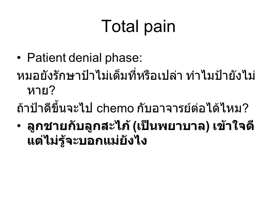 Total pain Patient denial phase: