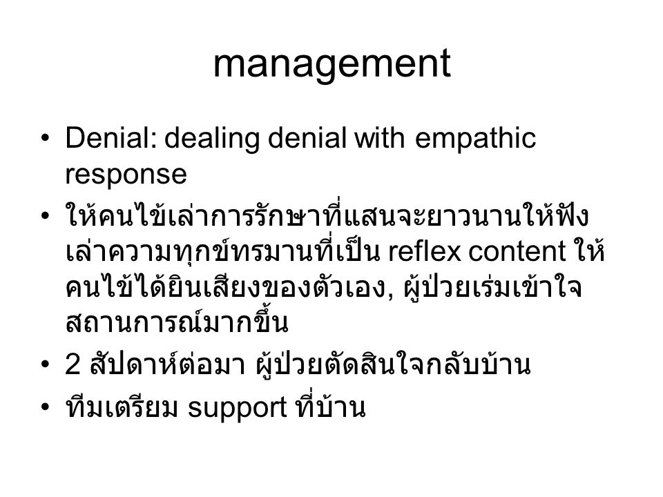 management Denial: dealing denial with empathic response