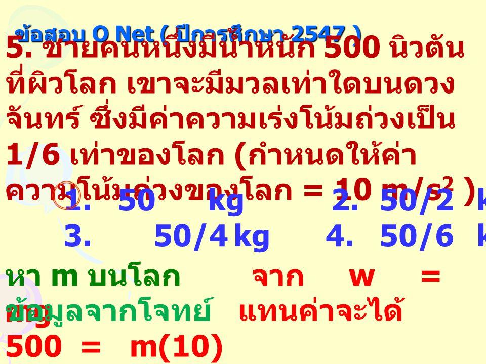 ข้อมูลจากโจทย์ แทนค่าจะได้ 500 = m(10) m = 50 kg