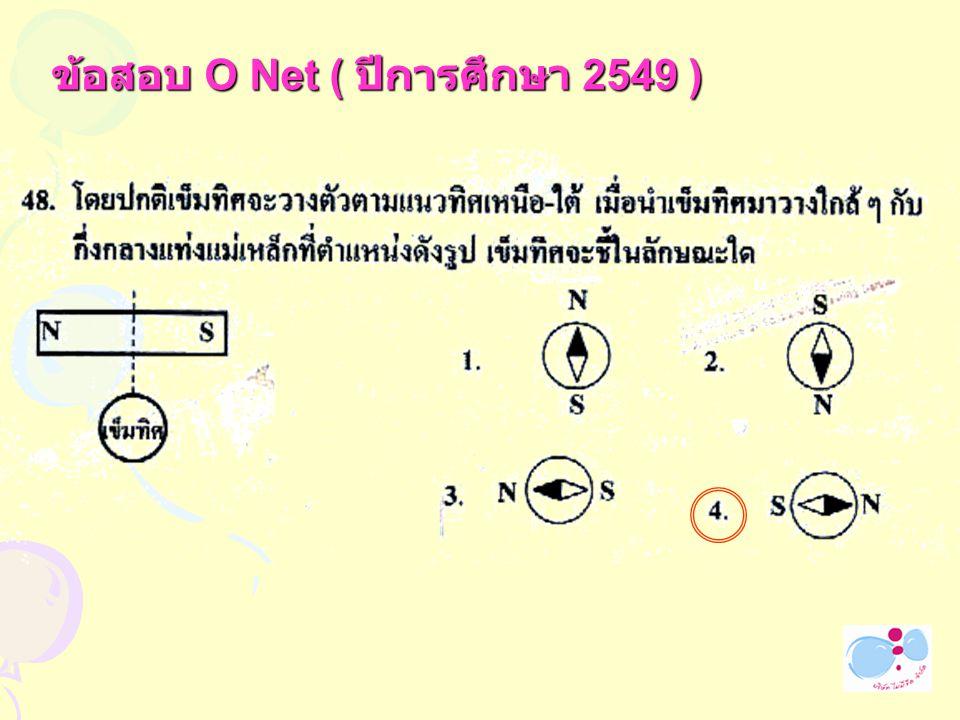 ข้อสอบ O Net ( ปีการศึกษา 2549 )