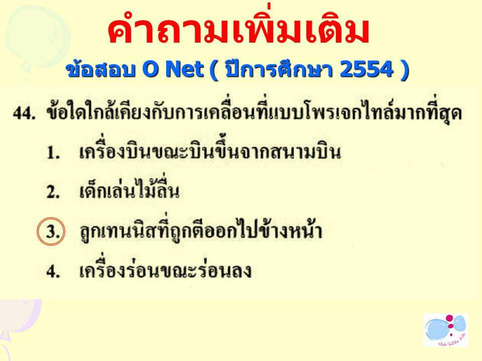คำถามเพิ่มเติม ข้อสอบ O Net ( ปีการศึกษา 2554 )
