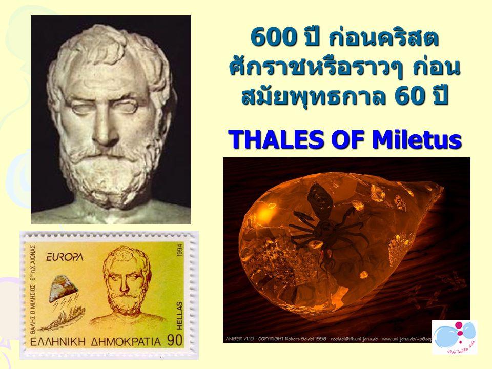 600 ปี ก่อนคริสตศักราชหรือราวๆ ก่อนสมัยพุทธกาล 60 ปี