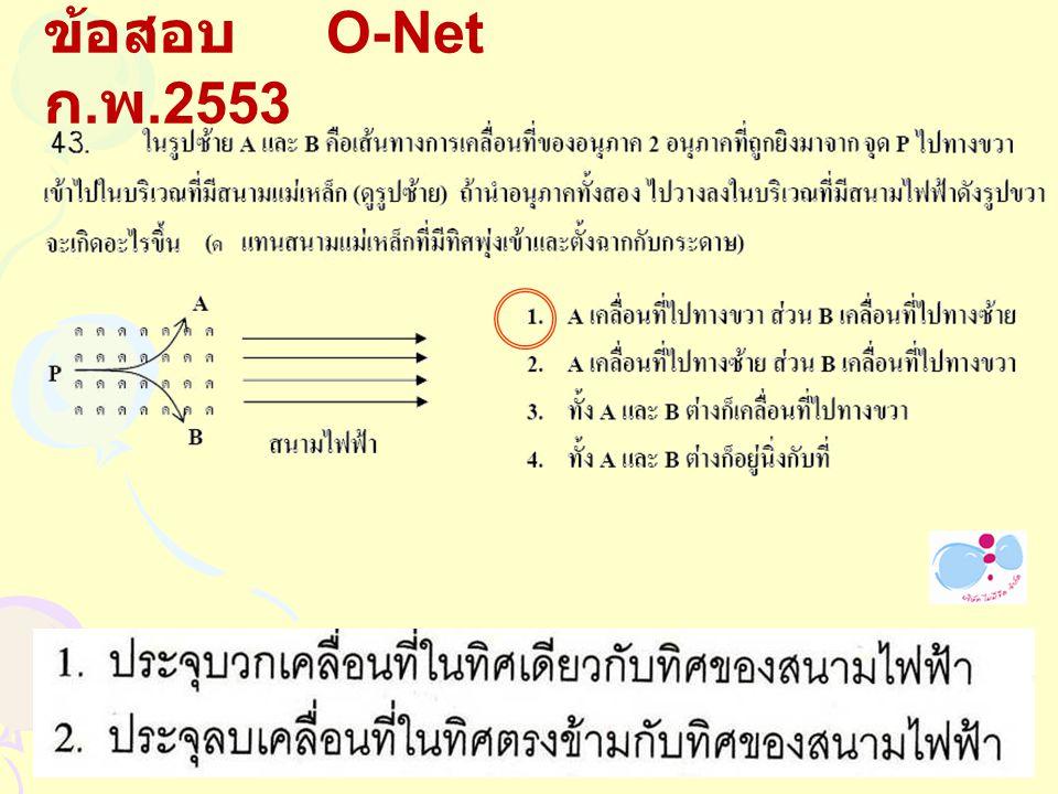 ข้อสอบ O-Net ก.พ.2553