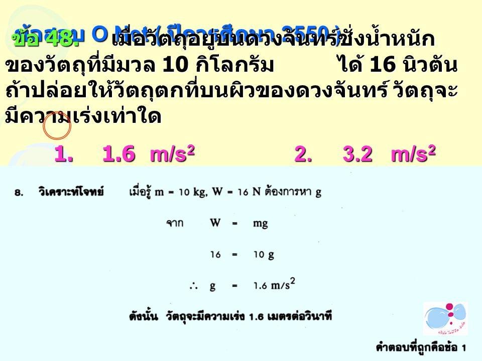 ข้อสอบ O Net ( ปีการศึกษา 2550 )