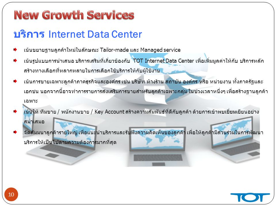 New Growth Services บริการ Internet Data Center